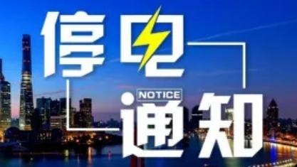 10月唐山这些地方计划停电!