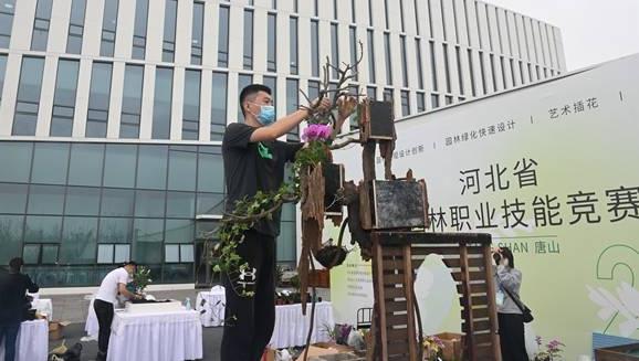 2021年河北省园林职业技能竞赛在唐山举行