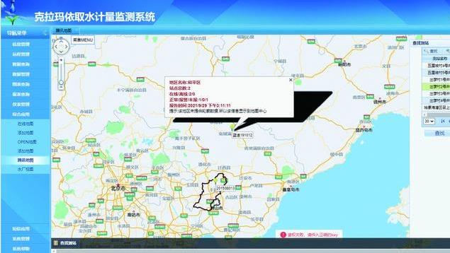 唐山蓝迪通信科技有限公司:打造水利信息化建设行业第一品牌