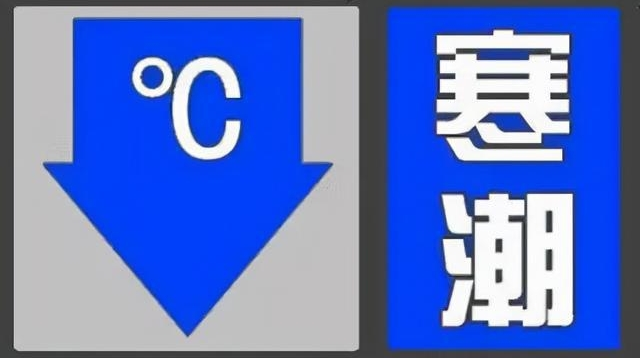 -2~0℃!唐山发布寒潮预警