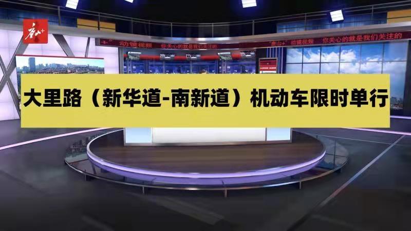 """""""动镜""""视频丨大里路(新华道-南新道)机动车限时单行"""