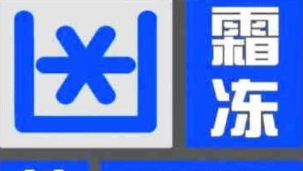 唐山市气象台发布霜冻预警!