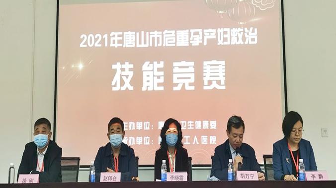 唐山市工人医院承办2021年全市首届危重孕产妇救治技能竞赛