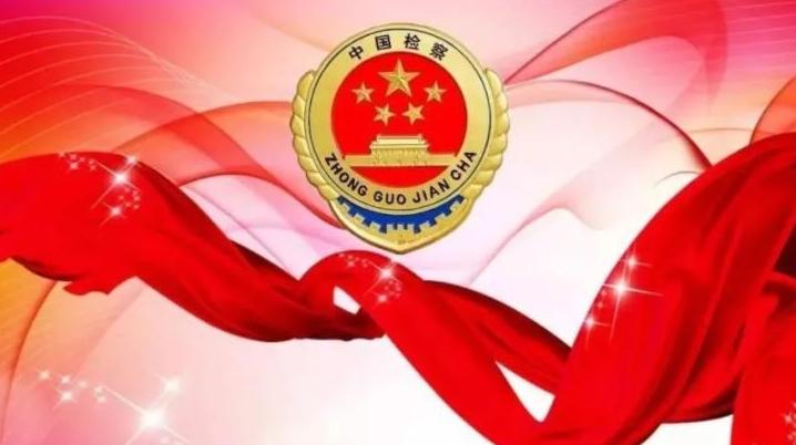 唐山检察系统2个集体被命名为河北省青年文明号集体