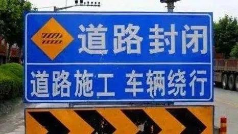 唐山这个路段占道施工