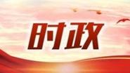 唐山与中化现代农业有限公司在京签署战略合作框架协议