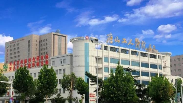 唐山市工人医院发布最新就诊须知!