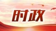 唐山召开疫情防控工作调度会议 田国良出席并讲话
