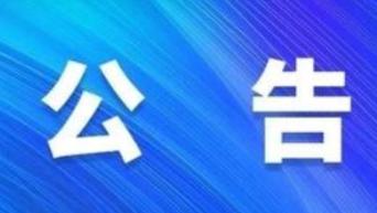 河北省教育考试院最新公告!