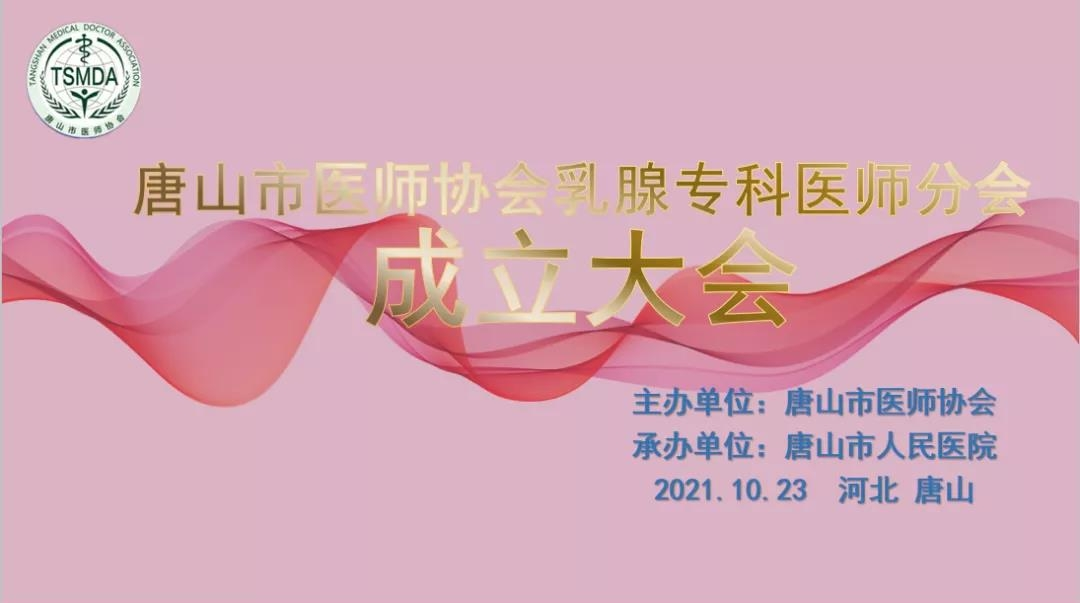 唐山市医师协会乳腺医师分会成立大会暨第一届学术会线上会议顺利召开