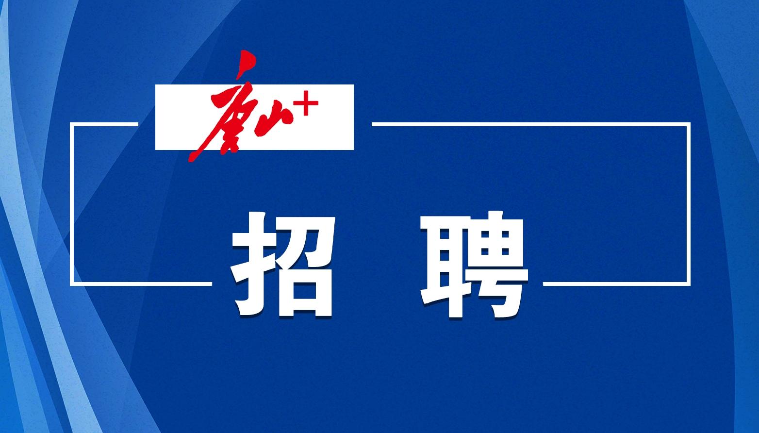 唐山市第三医院招聘工作人员公告
